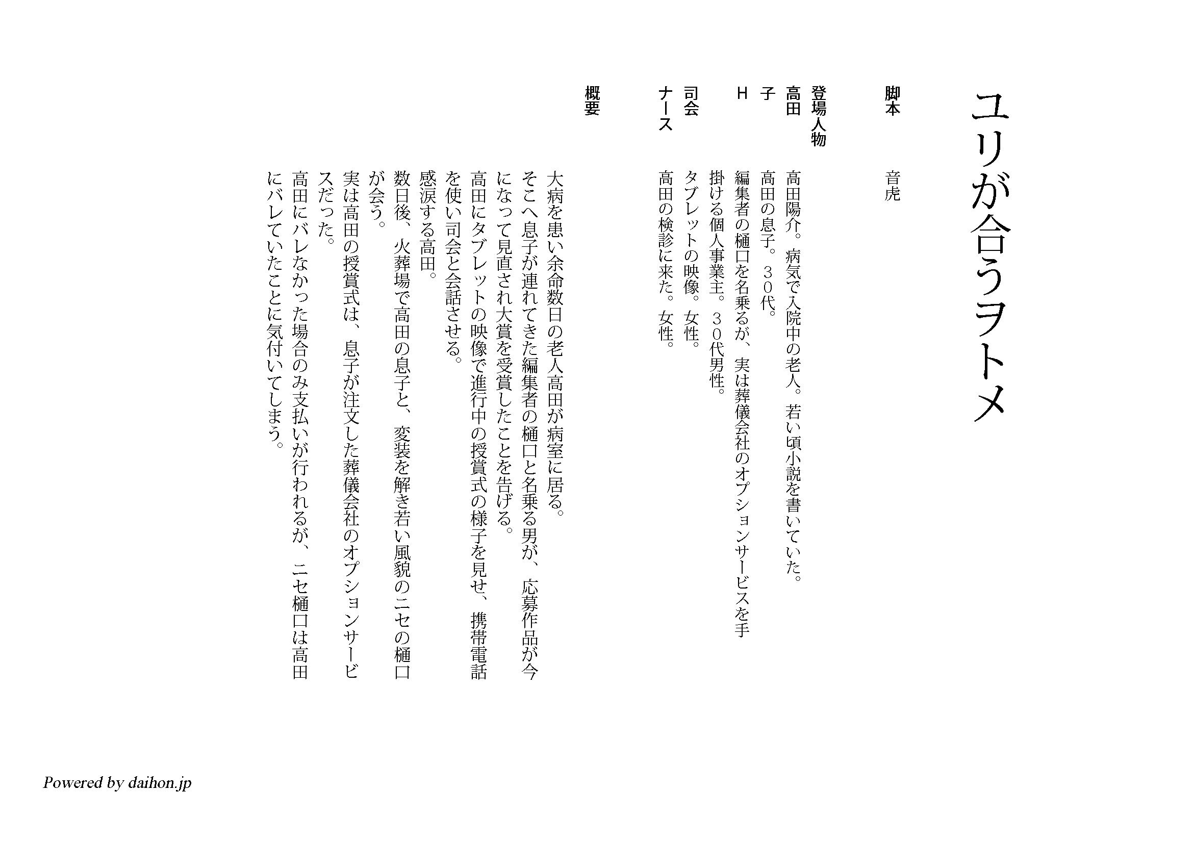 daihon.jp - 台本PDF変換